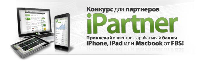 Конкурс iPartner от компании FBS стартовал