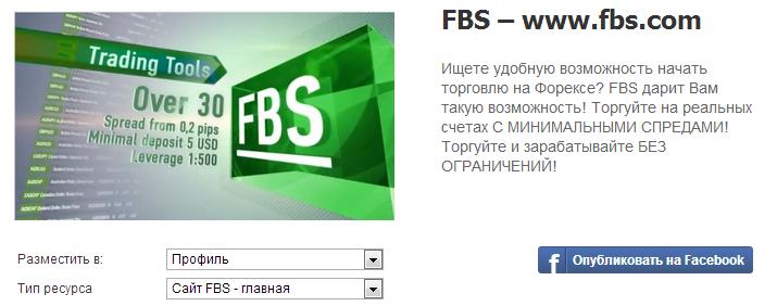 Новые возможности для партнеров компании FBS!